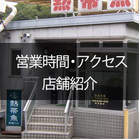 営業時間/アクセス/店内案内