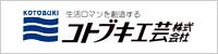 寿工芸株式会社