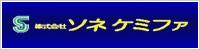 株式会社ソネケミファ